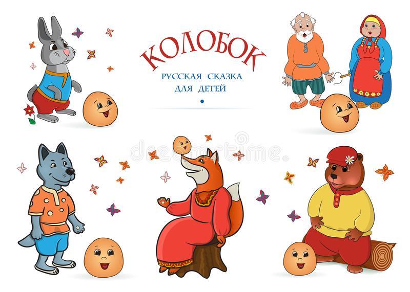 Russian fairy tale KOLOBOK. Russian folk tale Kolobok . A set of illustrations for children. To design a book about the character from the test, for children s vector illustration